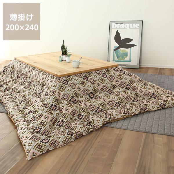 こたつ布団 薄掛け単品200cm×240cm「長方形105~120cm」用