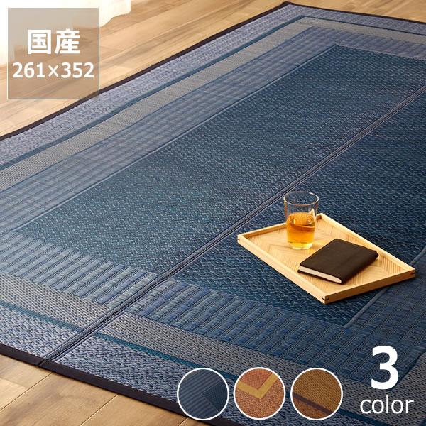シンプルで落ち着いたデザインのい草ラグ 「DXランクス」江戸間6畳(261×352cm) 裏貼り加工 ※代引き不可