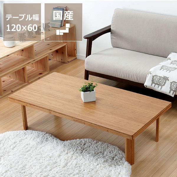 竹の木製座卓/ちゃぶ台 120cm幅(ちゃぶ台/木製/四角/座卓/折りたたみ)