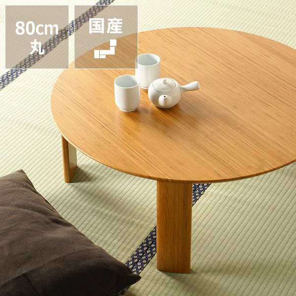 竹の木製ちゃぶ台 80cm丸(ちゃぶ台/木製/丸/座卓/折りたたみ)