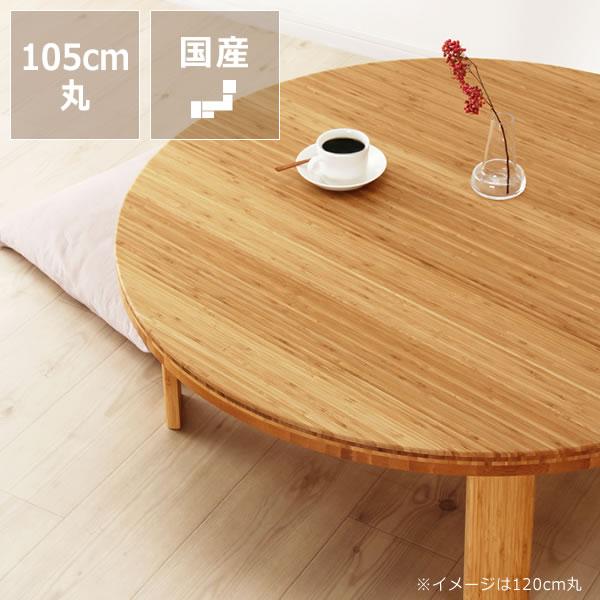 竹の木製ちゃぶ台 105cm丸(ちゃぶ台/木製/丸/座卓/折りたたみ)