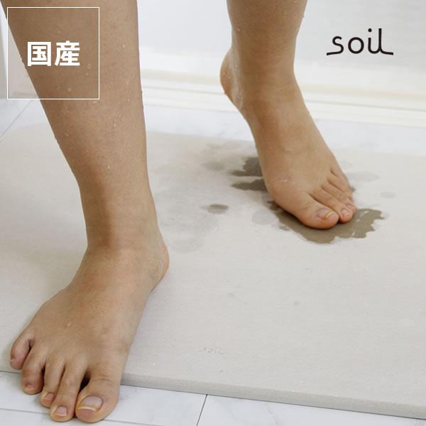 soil(ソイル)バスマット ライト(1枚)