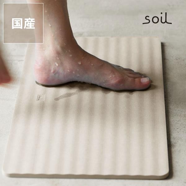 soil(ソイル)バスマット ウェーブ(1枚)