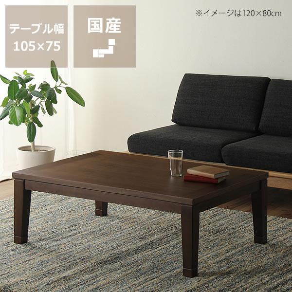 家具調コタツ・こたつ 長方形 105cm幅 木製こたつ(ウォールナット材)