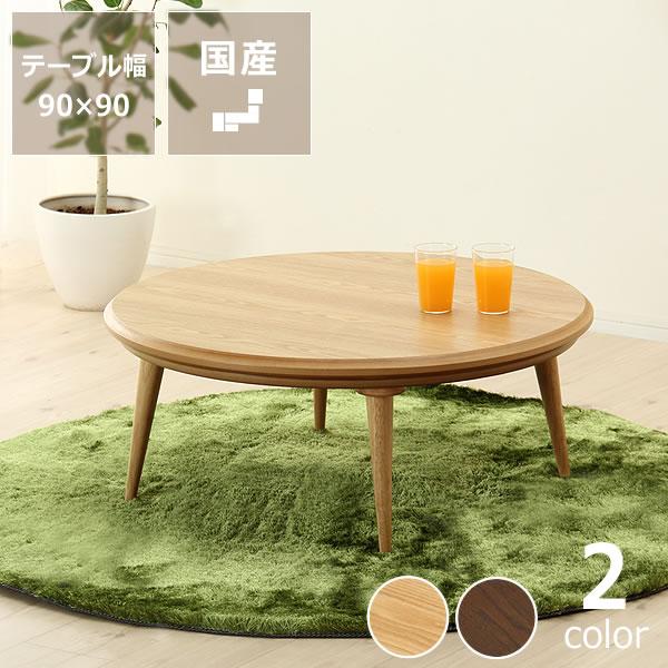 家具調こたつ 円形 90cm 木製 タモ材