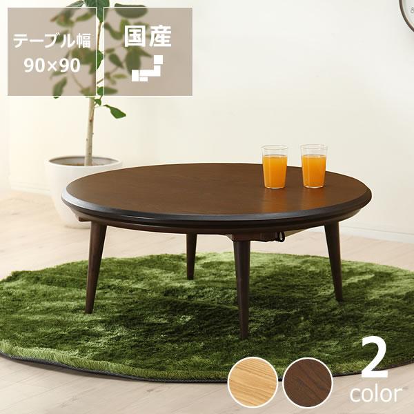 家具調コタツ・こたつ円形 90cm丸木製(タモ材)