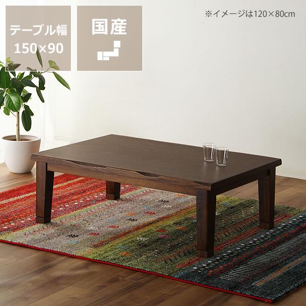 家具調こたつ 長方形 150cm幅