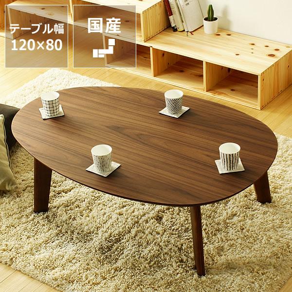 家具調コタツ・こたつ楕円 120cm幅木製(ウォールナット材)