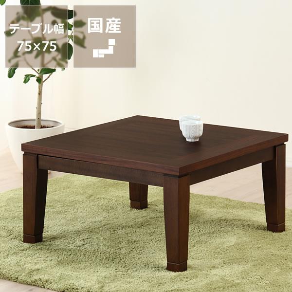 家具調コタツ・こたつ正方形 75cm角木製(ウォールナット材)