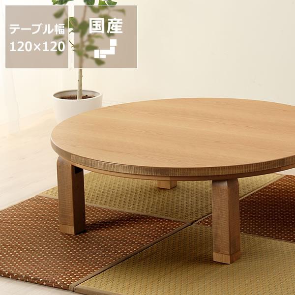 家具調こたつ 円形 120cm丸 木製(ナラ材)折れ脚タイプ