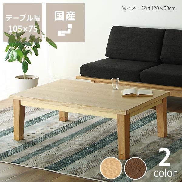 家具調コタツ・こたつ長方形 105cm幅木製(タモ材)