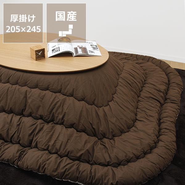 こたつ布団 厚掛け単品205cm×245cm「長方形/楕円形105~120cm」用