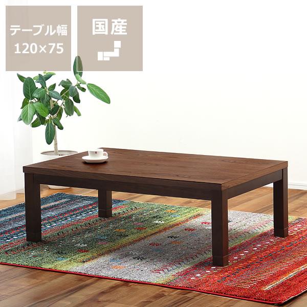 家具調こたつ 長方形 120cm幅