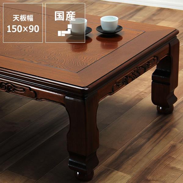 家具調こたつ 長方形 150cm幅 木製(栓「セン」材)