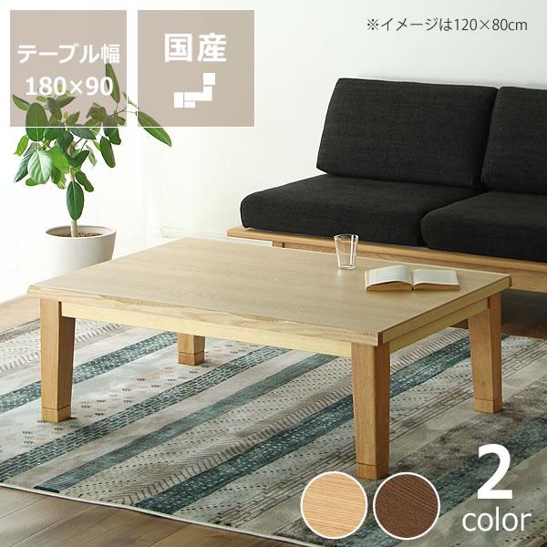 家具調コタツ・こたつ長方形 180cm幅木製(タモ材)