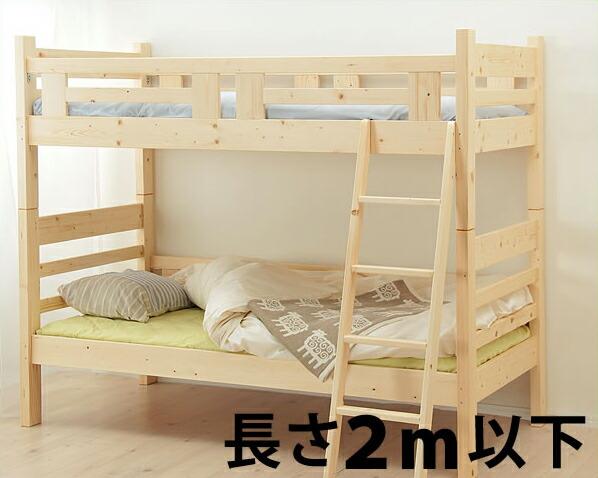 国産品で安心の自然塗料(蜜蝋仕上げ)◆二段ベッド(コンパクトすのこベッド)◆