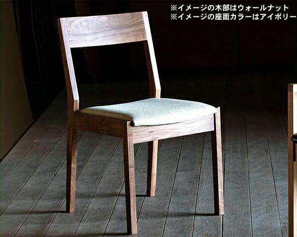 無垢の木製チェアー【ムカイ】(肘無し椅子)※キャンセル不可