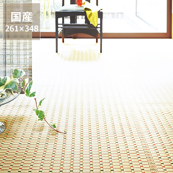 い草 ラグ い草花ござ い草カーペット「小町(こまち)」江戸間6畳(261×348cm)