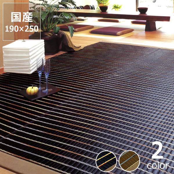 い草 ラグ い草ラグ い草カーペット「オリエンタル」(190×250cm)