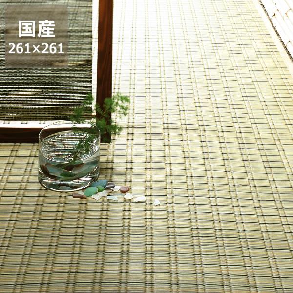 い草 ラグ い草花ござ い草カーペット「最上川」江戸間4.5畳(261×261cm)