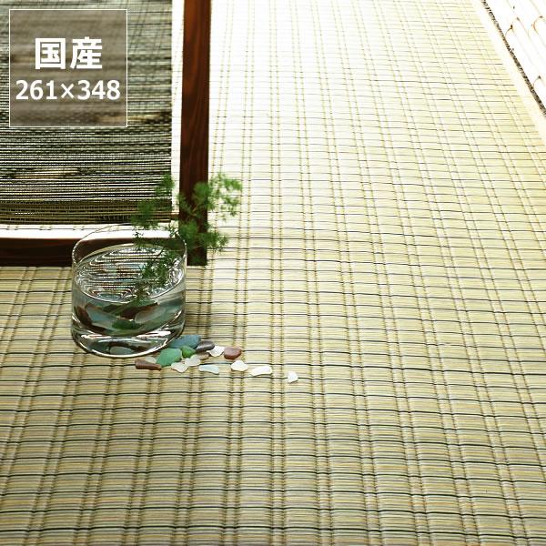 い草 ラグ い草花ござ い草カーペット「最上川」江戸間6畳(261×348cm)