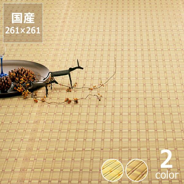 い草 ラグ い草花ござ い草カーペット「華厳」江戸間4.5畳(261×261cm)