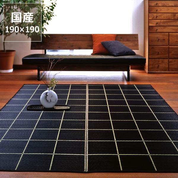 い草 ラグ い草ラグ い草カーペット「シェーバー」ブラック(190×190cm)