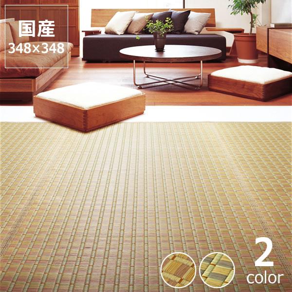 い草 ラグ い草花ござ い草カーペット「赤城」江戸間8畳(348×348cm)