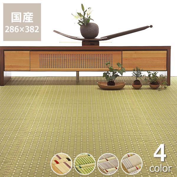 い草 ラグ い草花ござ い草カーペット選べる4柄 本間6畳(286×382cm)