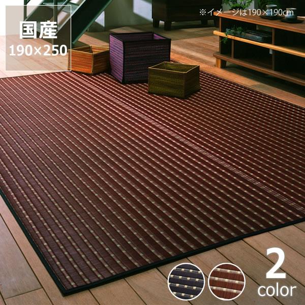 い草 ラグ い草ラグ い草カーペット「モダン」(190×250cm) 添島勲商店