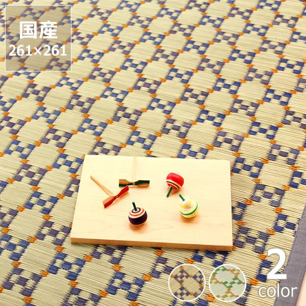 い草 ラグ い草花ござ い草カーペット「京小紋(きょうこもん)」江戸間4.5畳(261×261cm)添島勲商店