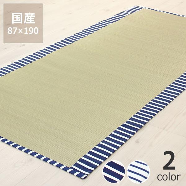 い草寝ござ「ボーダー」(87x190cm)