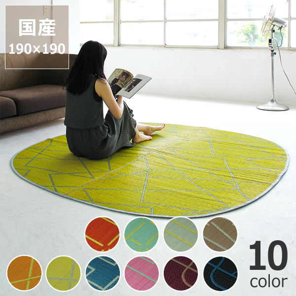 い草 ラグ い草カーペット「OtO」ラグマット L(190×190cm)