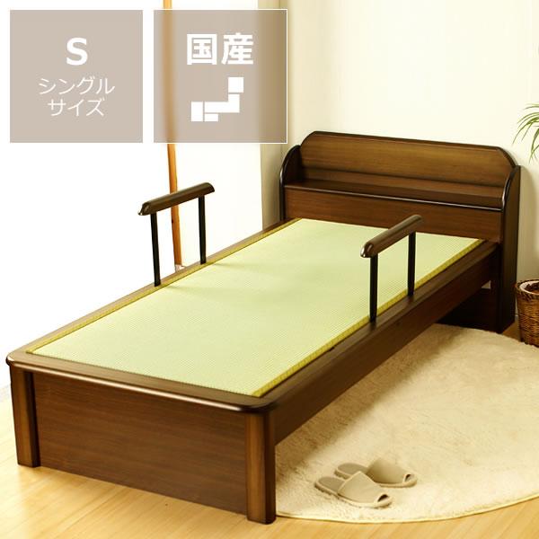 手すり付きで立ち上がり簡単木製畳ベッドシングルサイズたたみ付【棚付き タタミ たたみ】