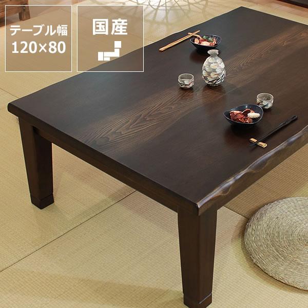 家具調コタツ・こたつ長方形 120cm幅木製(タモ材)