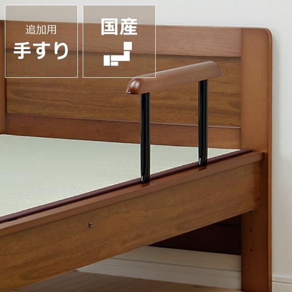 年配の方にも使いやすい木製畳ベッド用手すり(追加注文用)