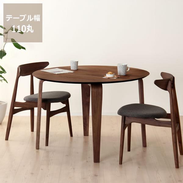 落ち着いた雰囲気の木製ダイニングテーブル3点セット(110cm丸テーブル+チェア2脚)
