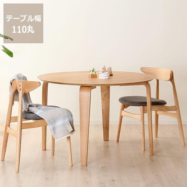 くつろぎの木製ダイニングテーブル110cm円形 ダイニングテーブル3点セット(110cm丸テーブル+チェア2脚)