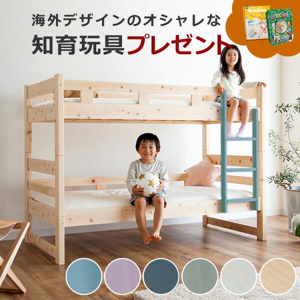 選べるすのこ、国産高級ひのき使用、コンパクトサイズの二段ベッド