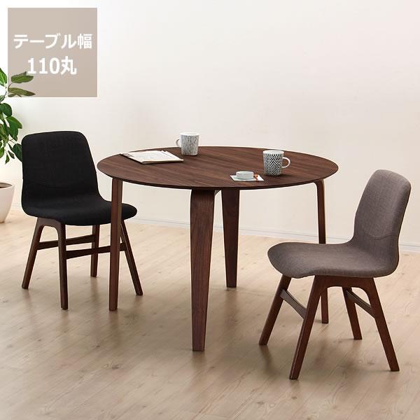落ち着いた雰囲気の木製ダイニングテーブル3点セット(110cm丸テーブル+チェア2脚)ダイニング テーブル