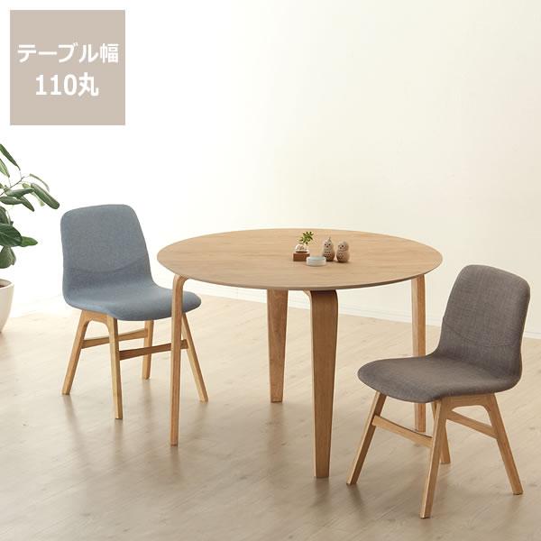 くつろぎの木製ダイニングテーブル3点セット(110cm丸テーブル+チェア2脚)ダイニングテーブル