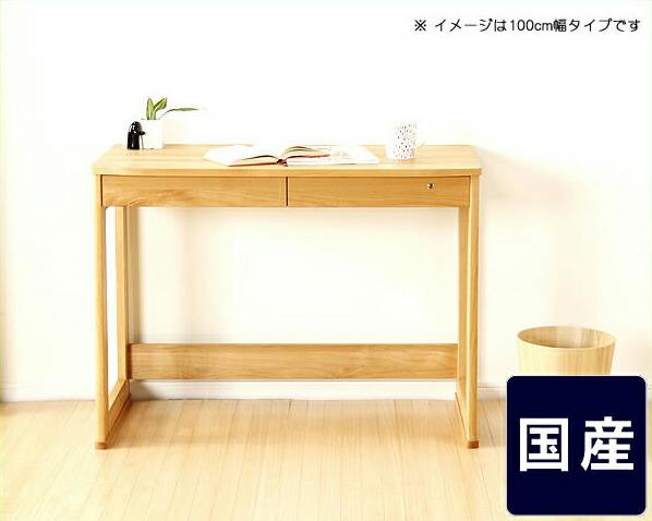 【杉工場】【ユニシス】木製学習デスク110cm幅学習机・学習デスク