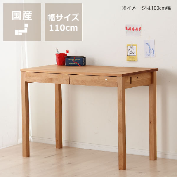 大人になっても使えるシンプルでおしゃれな学習机サイズ 110cm 杉工場 レグシー
