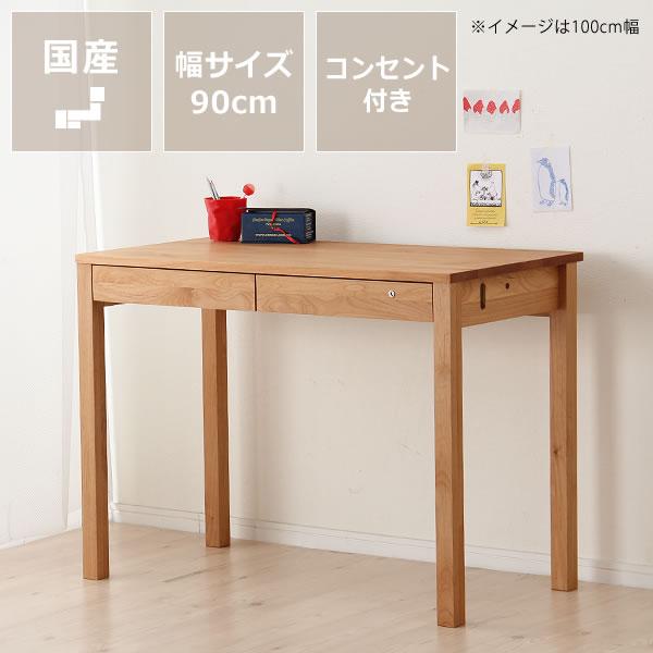 大人になっても使えるシンプルでおしゃれな学習机サイズ 90cm(コンセント付き)杉工場 レクス