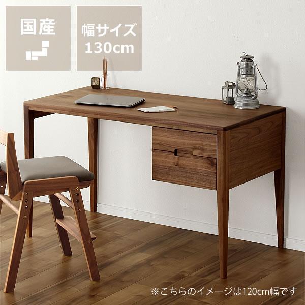 ウォールナット材の書斎机 130cm幅杉工場 kiva 13