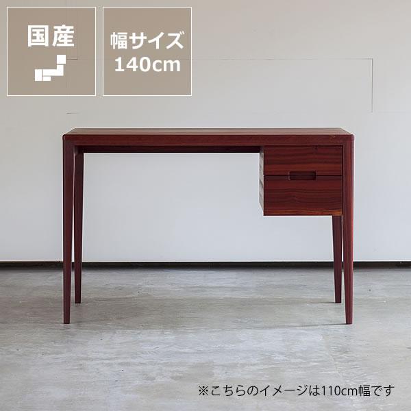 パドウク材の書斎机 140cm幅杉工場 kiva 14
