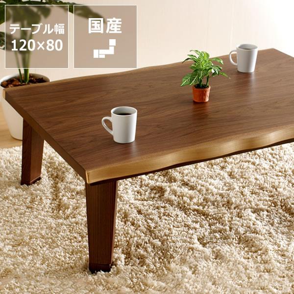 家具調コタツ・こたつ長方形 120cm幅木製(ウォールナット材)