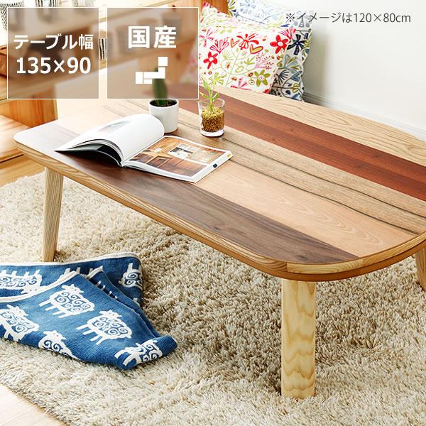家具調コタツ・こたつ楕円形 135cm木製(天然杢5種) 変形