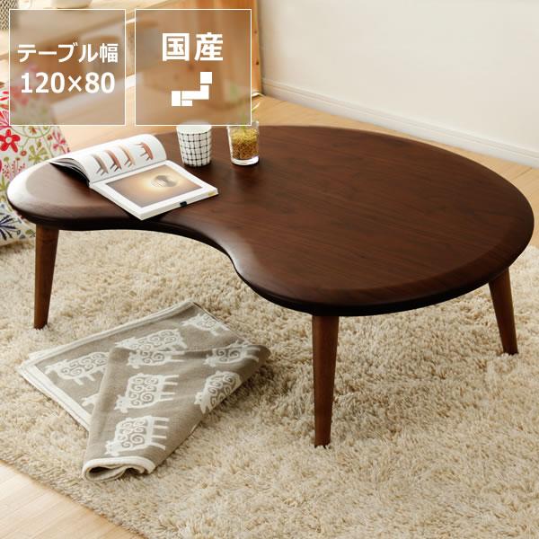 家具調コタツ・こたつ楕円形 120cm木製(ウォールナット材) 変形