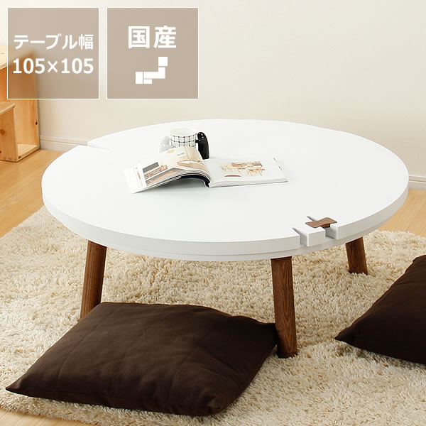 家具調コタツ・こたつ円形 105cm丸